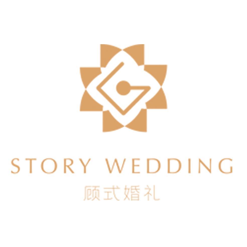 顾式婚礼一站式体验馆