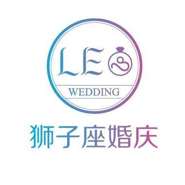 长沙狮子座婚庆公司婚礼策划旗舰店