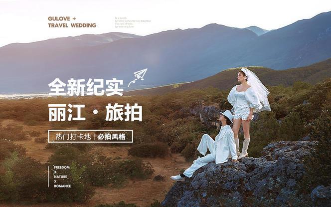 【丽江旅拍】雪山草原+古镇+边玩边拍+全包自由行