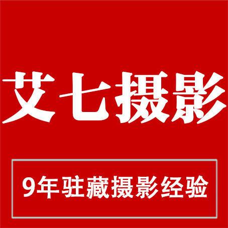西藏艾七婚纱摄影旗舰店