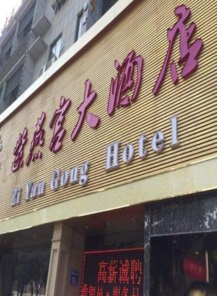 紫燕宫酒店