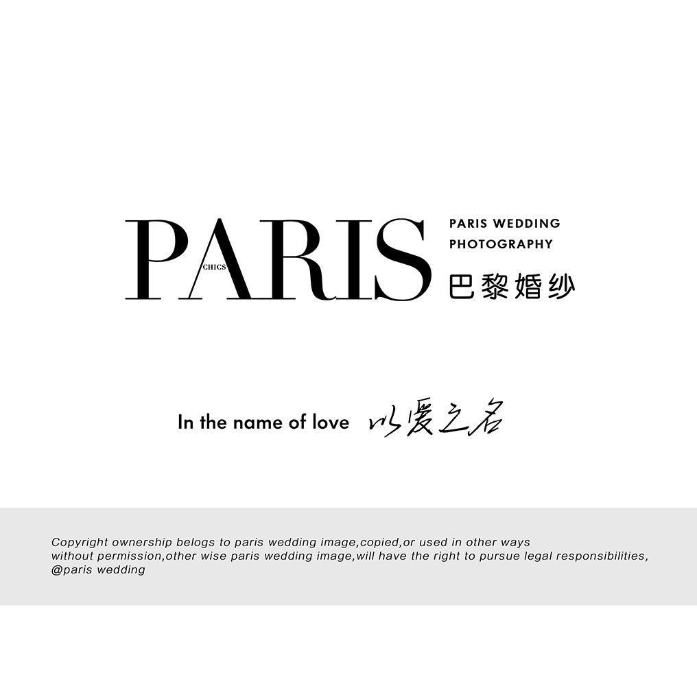 葫芦岛巴黎婚纱摄影馆