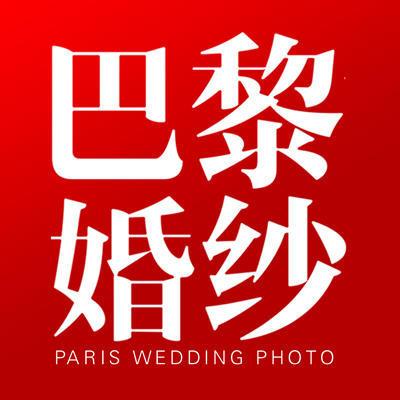 巴中巴黎婚纱摄影