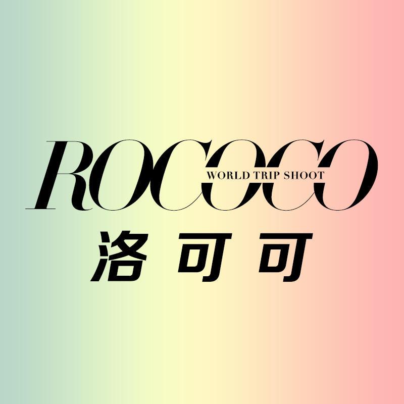 洛可可全球旅拍哈尔滨站