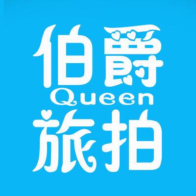 伯爵Queen旅拍婚纱摄影(海口店)