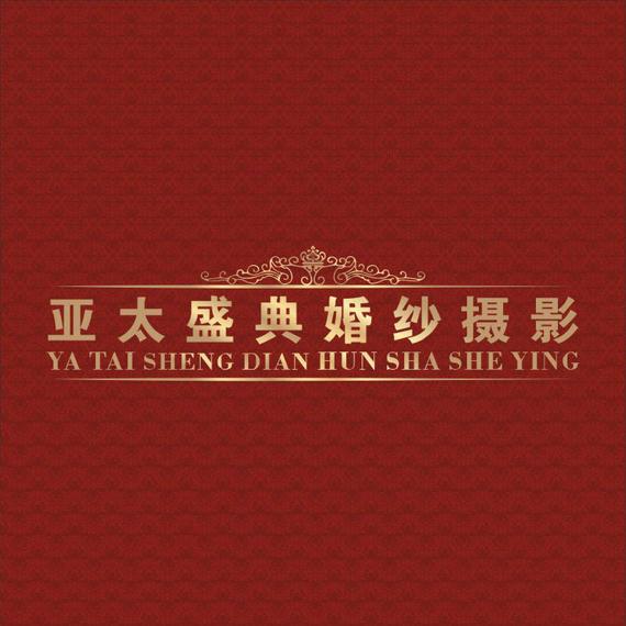 亚太盛典婚纱摄影吴川店