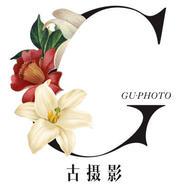 古摄影 人像美学(广州店)