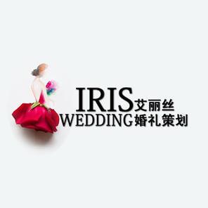 艾丽丝婚礼策划