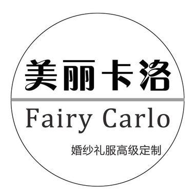 美丽卡洛Fiery Carol婚纱礼服
