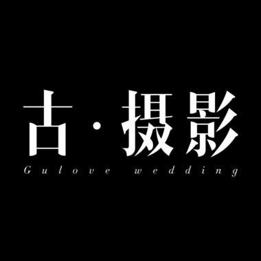 古摄影 (广州店)