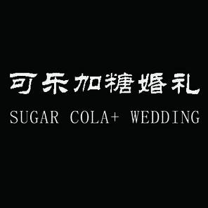 可乐加糖婚礼