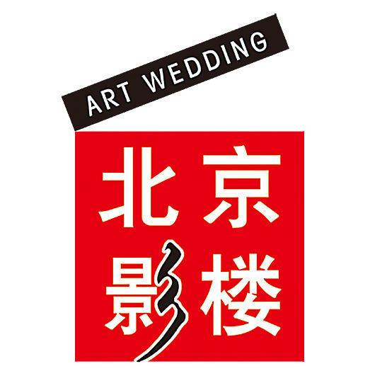 东营区北京艺术婚纱影楼