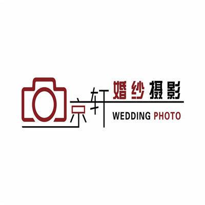 京轩婚纱摄影