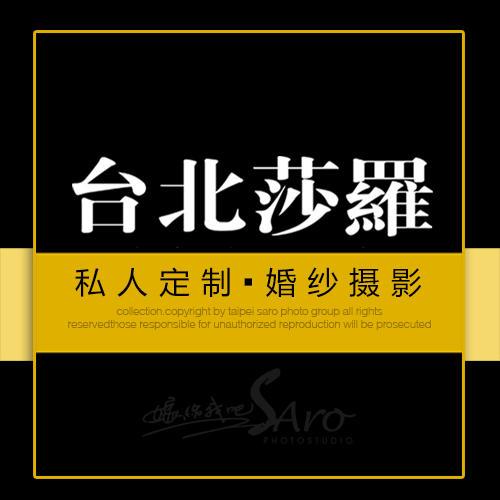 台北莎罗私人定制高端店