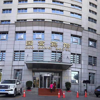 北京国宏酒店丽宫厅