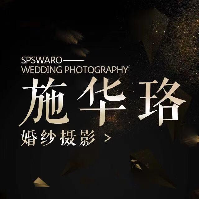 长治施华珞婚纱摄影