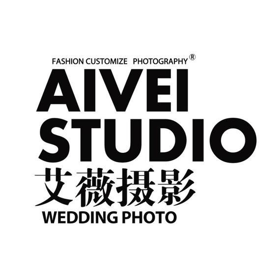 汉中艾薇婚纱摄影