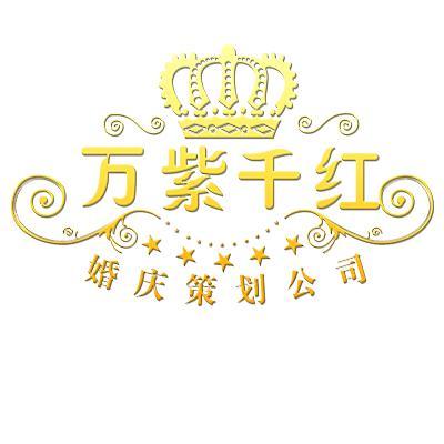 邹城万紫千红婚庆