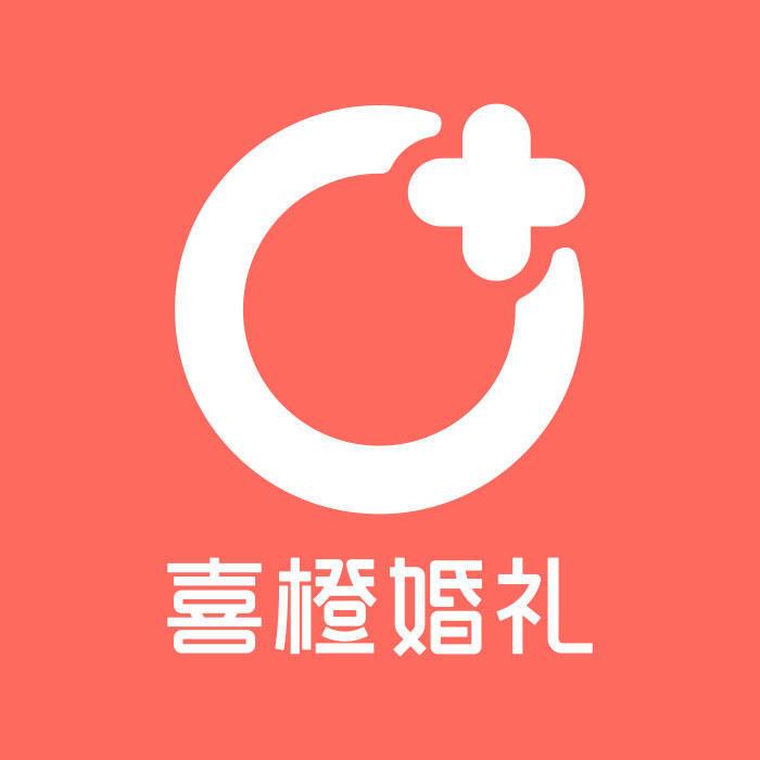 喜橙婚礼(1950文创园店)