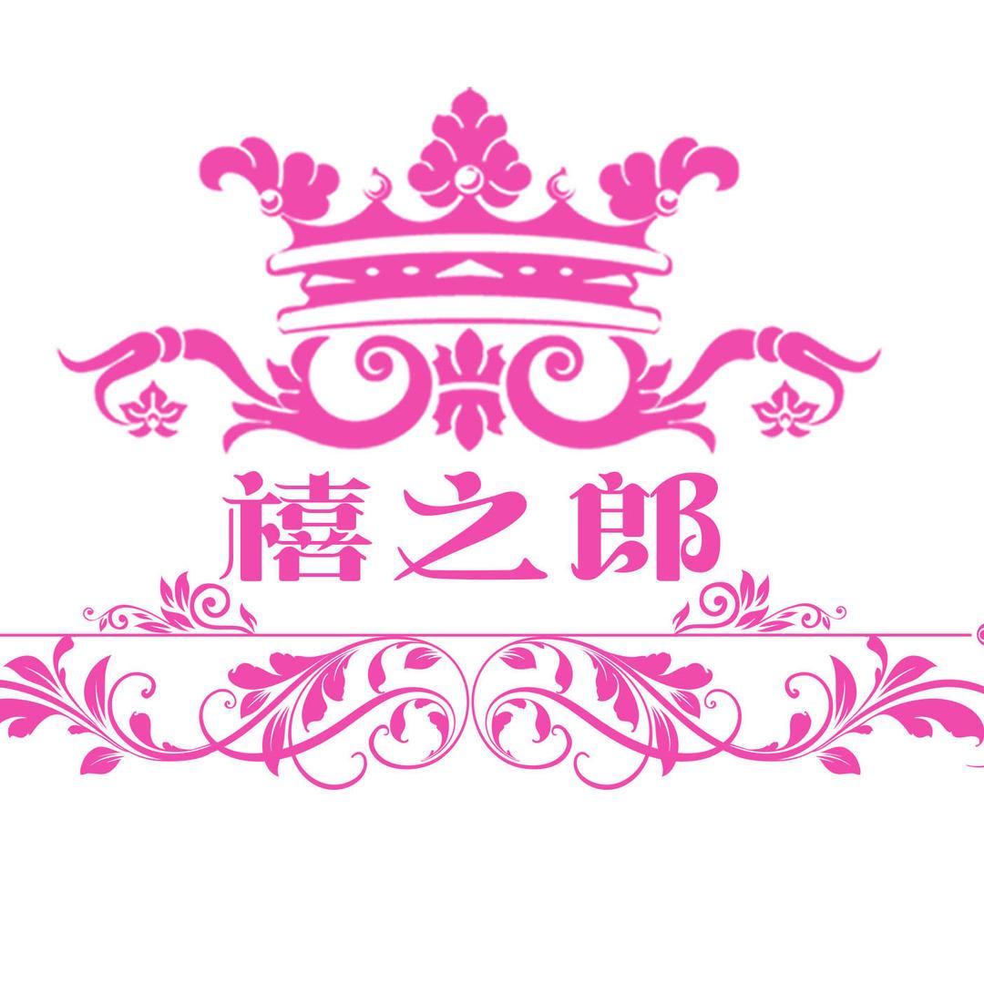 禧之郎婚纱礼服定制馆