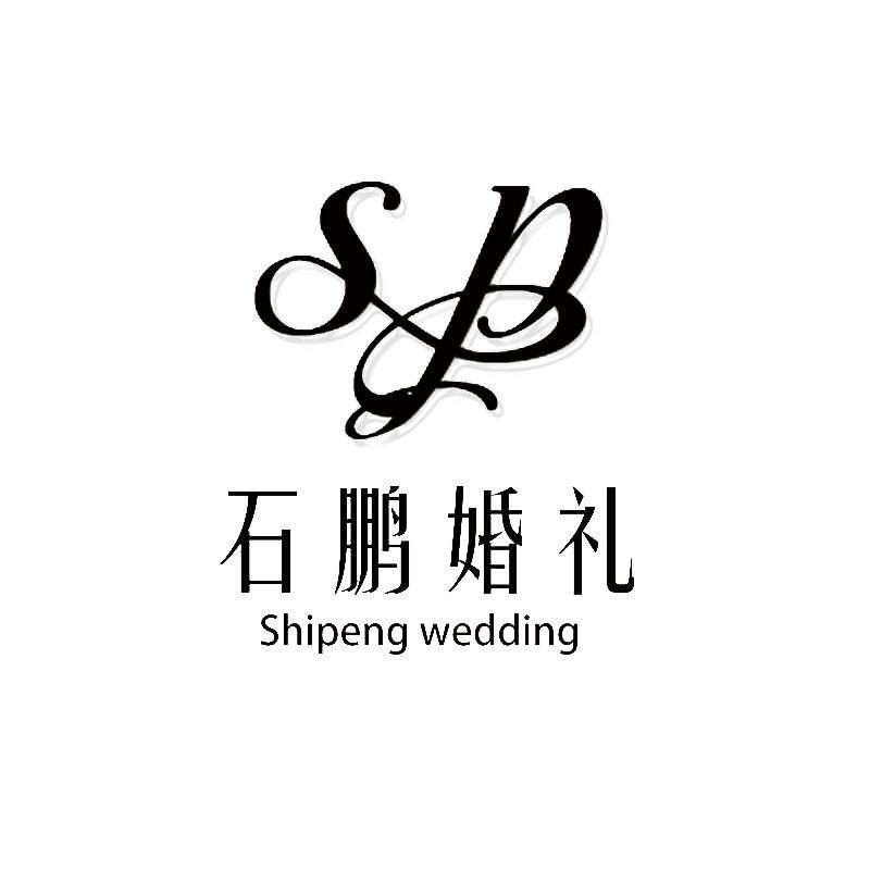 石鹏婚礼高定