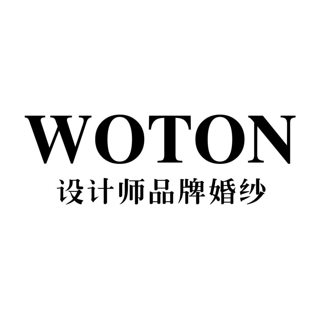 德阳WOTON设计师品牌婚纱