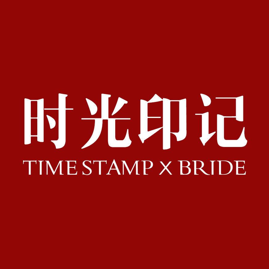 时光印记婚纱摄影泰州店