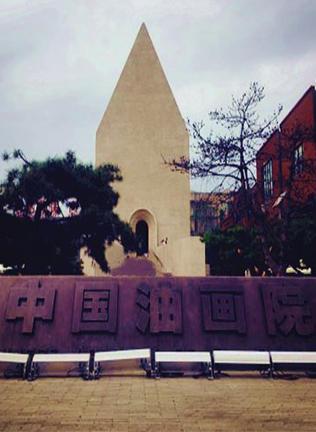 中国油画院宴会厅