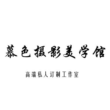 亳州慕色婚纱摄影