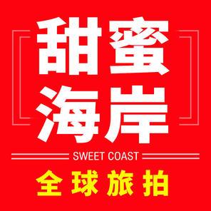 甜蜜海岸国际旅拍集团