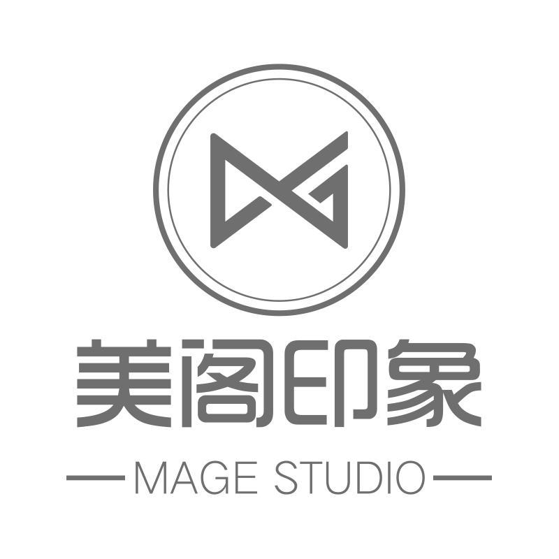 美阁印象 MAGE STUDIO