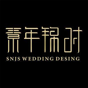 素年锦时婚礼策划