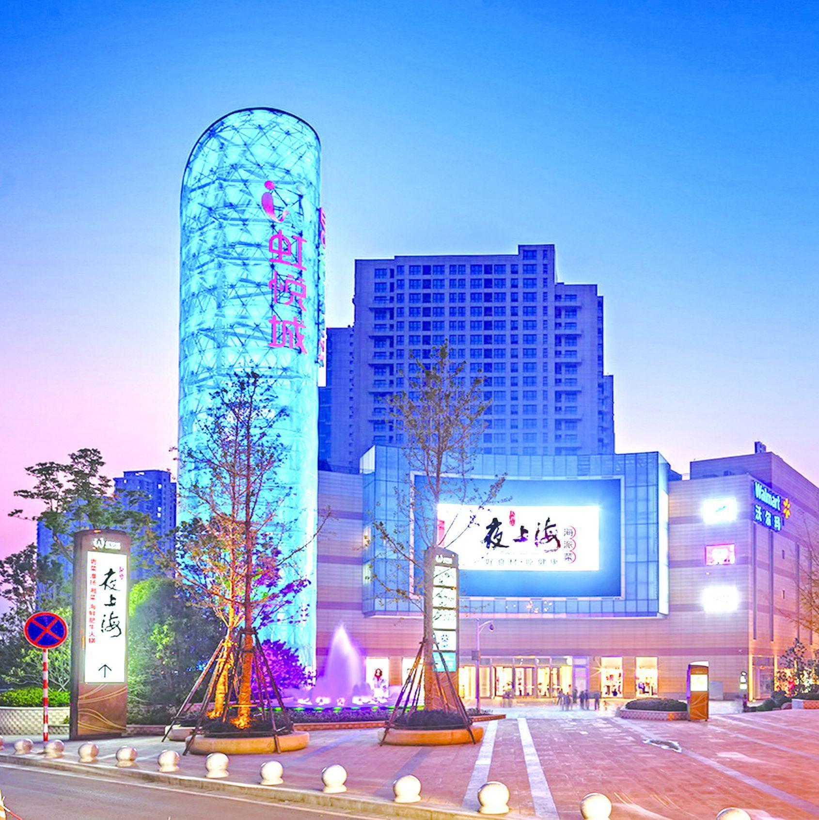 南京夜上海(虹悦城店)