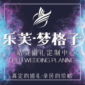 乐芙·梦格子婚礼策划