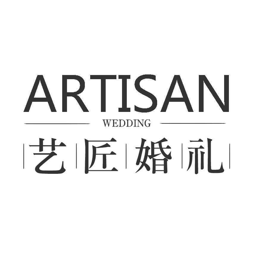 驻马店艺匠婚礼策划