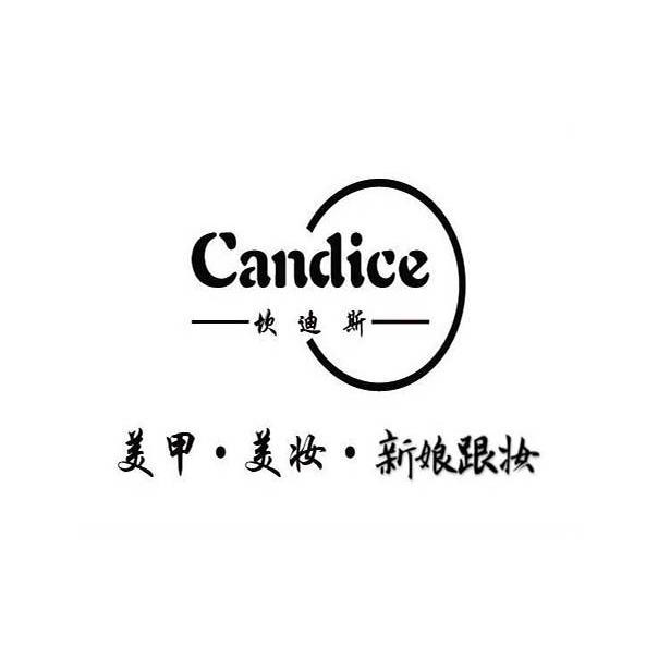 Candice坎迪斯美妆工作室