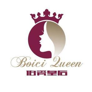 伯瓷皇后婚纱艺术空间(和平店)
