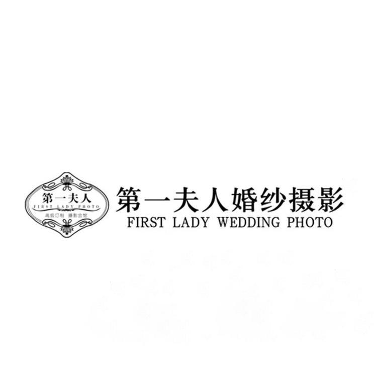 第一夫人婚纱摄影