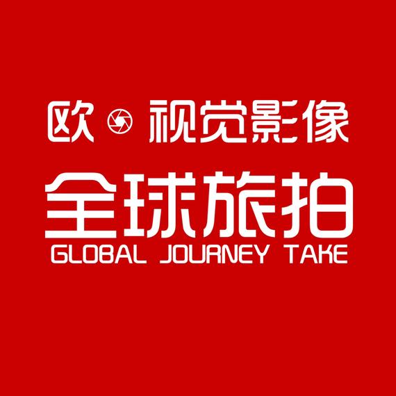 欧视觉影像全球旅拍