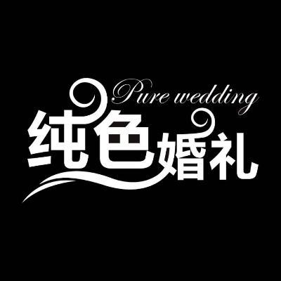 梁平区纯色婚庆服务部