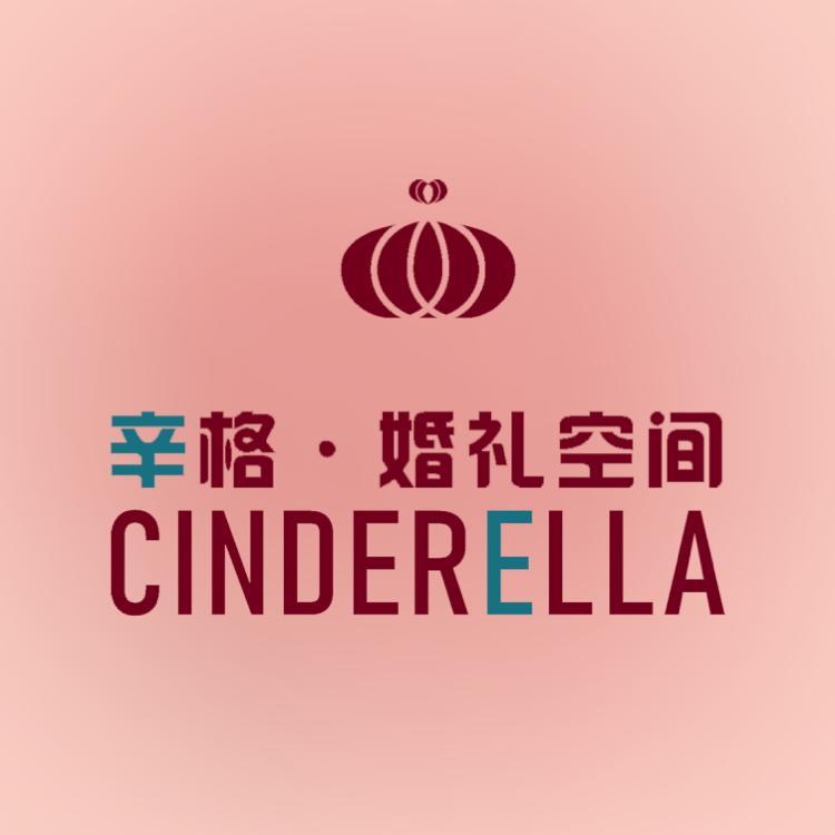 Cinderella 辛格婚礼空间