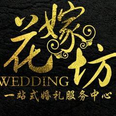 花嫁坊一站式婚礼中心