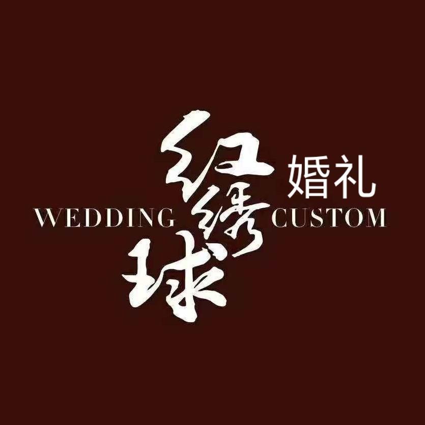 郯城红绣球婚礼