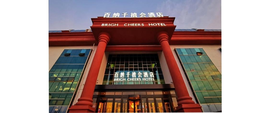 百纳千禧会酒店