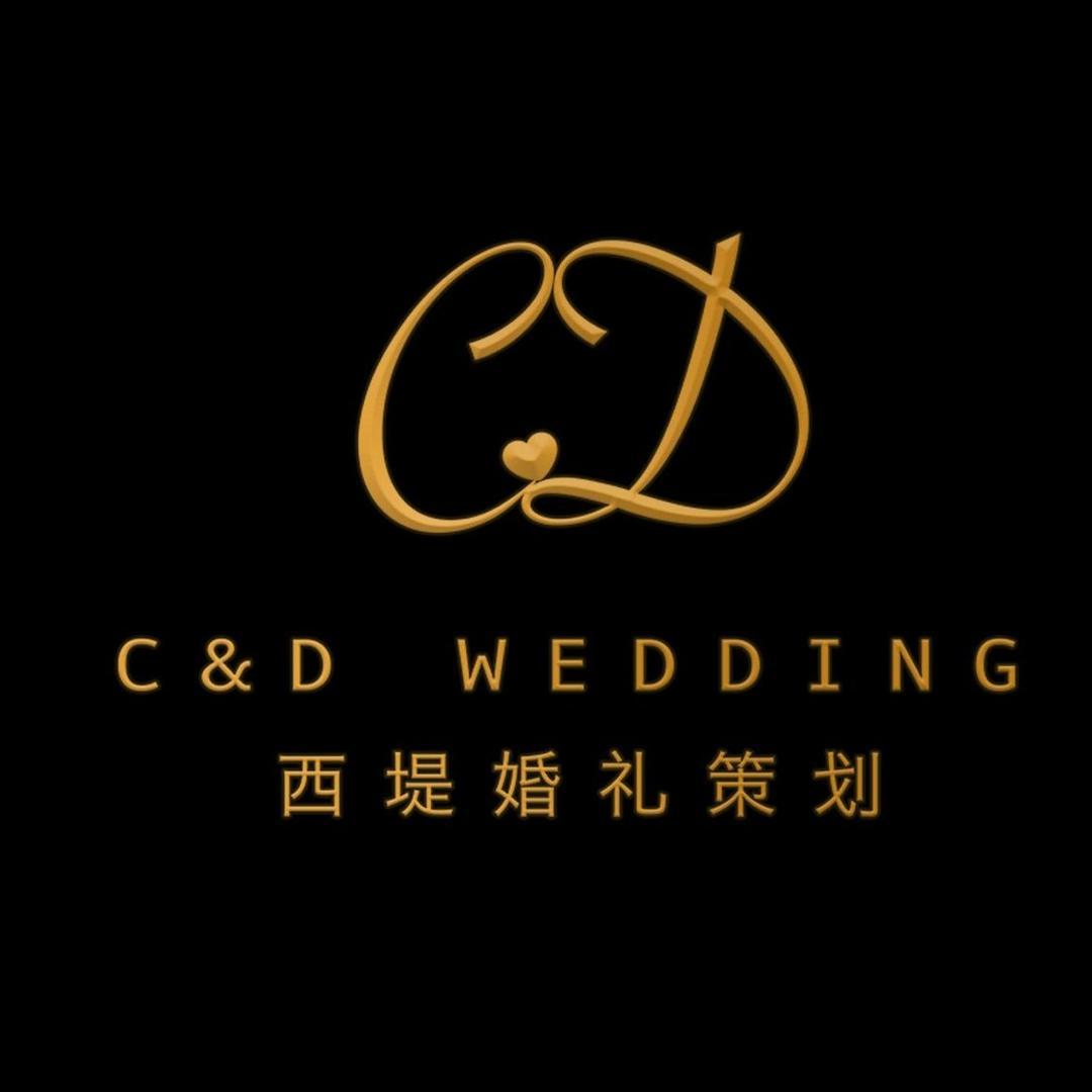 西堤婚礼策划