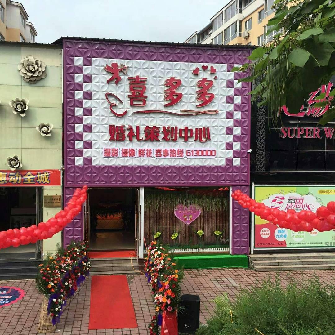 临江市喜多多婚礼策划中心