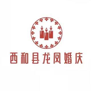 西和县龙凤婚庆