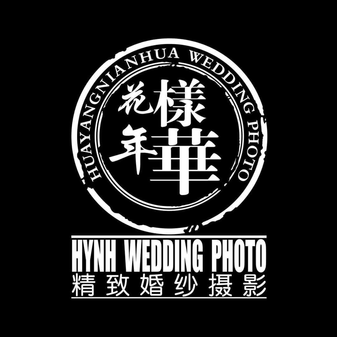 花样年华婚纱摄影