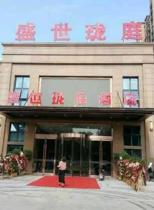 盛世珑庭大酒店