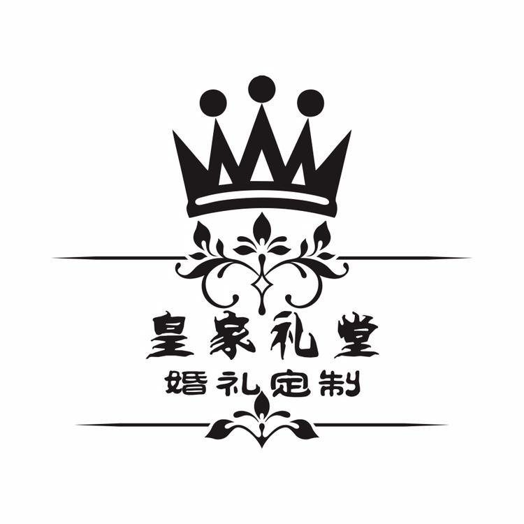 皇家礼堂婚礼定制
